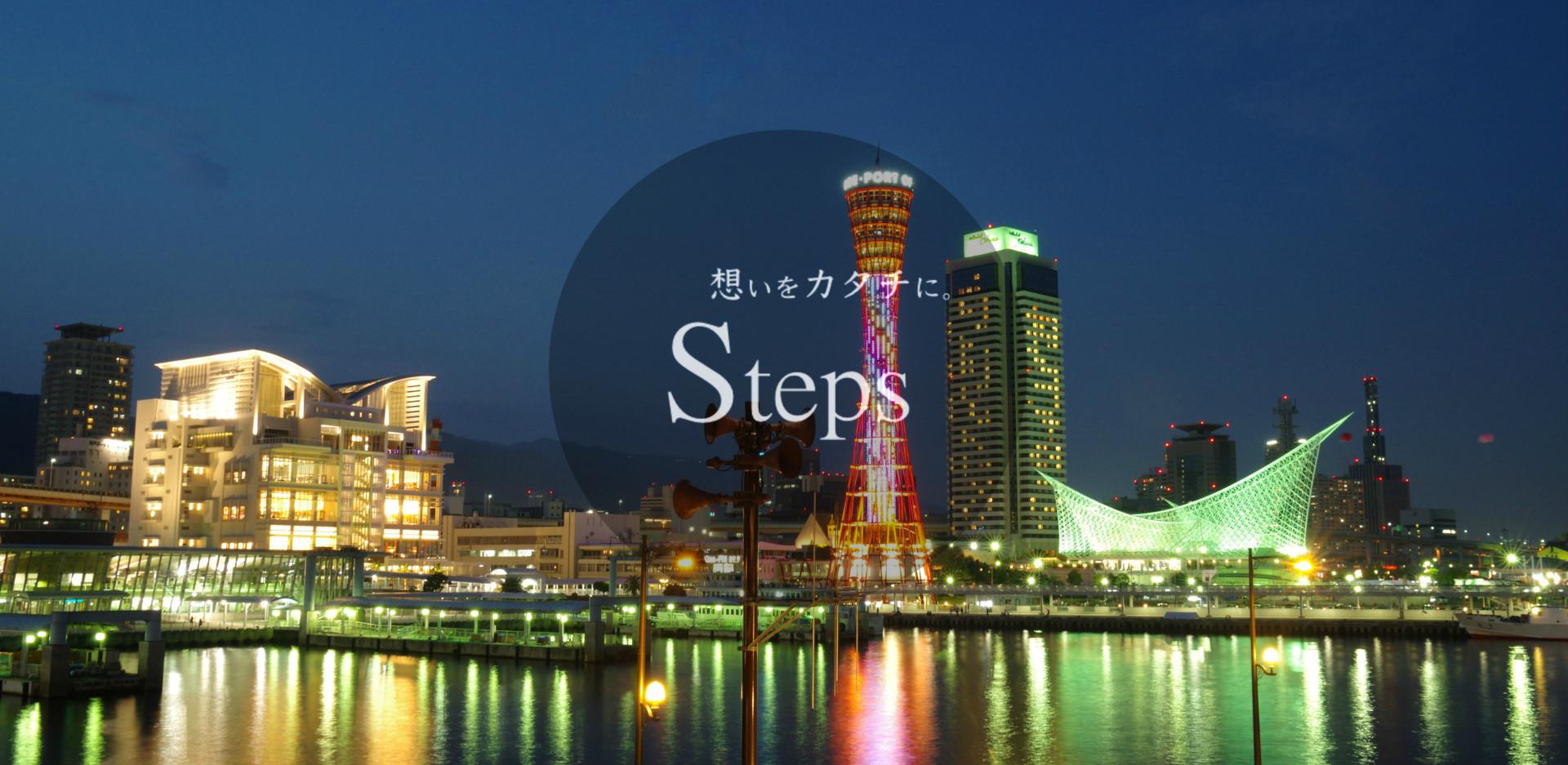 株式会社Stepsのホームページリンク